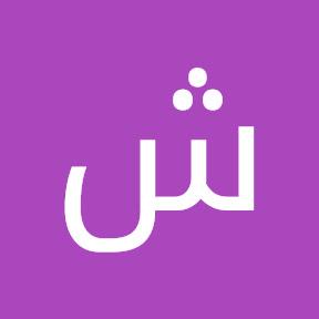 شعيب محمد