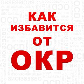 Лечение ОКР ( Обсессивно - Компульсивное Расстройство )