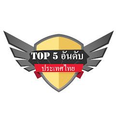 Top 5 อันดับ