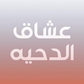 عشاق الدحية saleh_amayrah