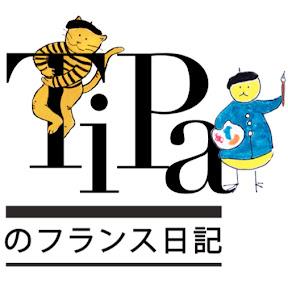 TIPAのフランス日記