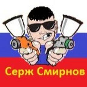 Serg Smirnov