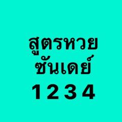 สูตรหวย ซัน เดย์ 1234
