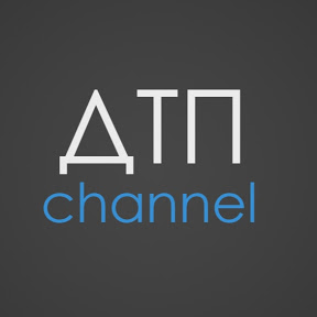 ДТП Channel