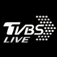 網路直播TVBS