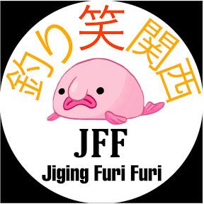 釣り笑関西JFF