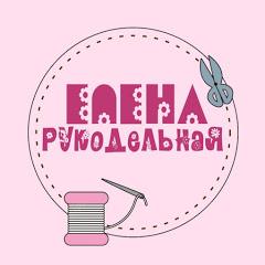 Елена Рукодельная