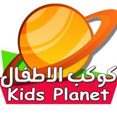 KIDS PLANET - كوكب الاطفال