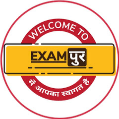TETs & Teaching Exams By Examपुर