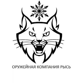 """Оружейная Компания """"РЫСЬ"""""""