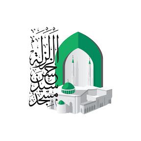 مسجد سيد حسن الزلزلة