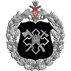 Военно-строительный комплекс Минобороны России