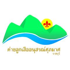 ค่ายลูกเสืออนุสรณ์ศุภมาศ จังหวัดราชบุรี