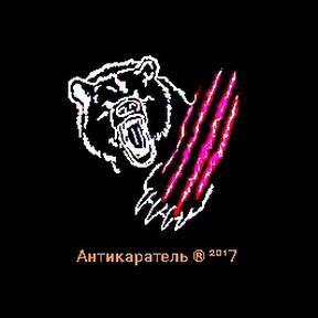 Антикаратель 2o17