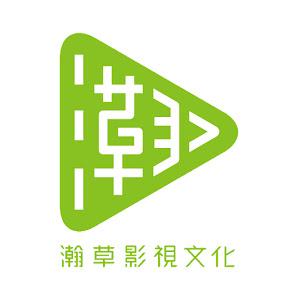 瀚草影視文化事業股份有限公司