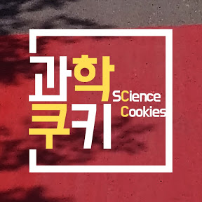 과학쿠키 [Science Cookie]