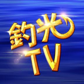 釣光TV [ TURIKOU TV Fishing ch.]