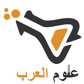 arabsciences قناة علوم العرب وثائقيات