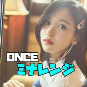 ONCE ミナレンジ 2nd