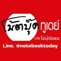 Notebook Today โน๊ตบุ๊คมือสอง
