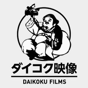 DAIKOKU FILMS
