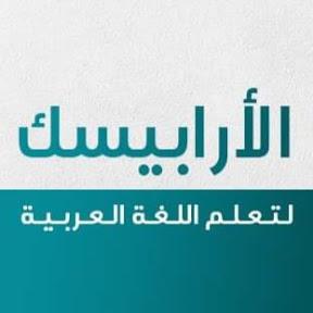 Alarabisk الأرابيسك لتعليم العربية