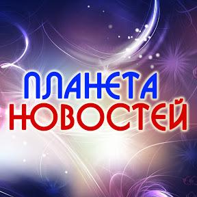Планета Новостей