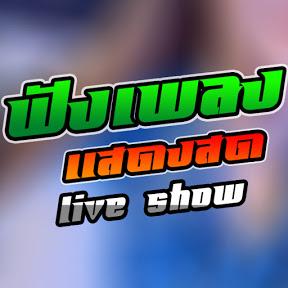 ฟังเพลงแสดงสด Live Show