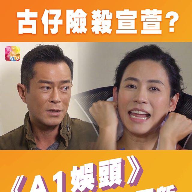 古仔險殺宣萱【A1娛頭】ATV