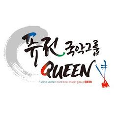 퓨전국악그룹 퀸