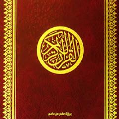 سور القرآن الكريم