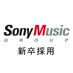 ソニーミュージックグループ新卒採用