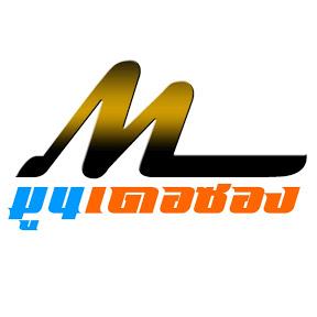 มูนเดอซอง official