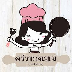 MeMe-May Kitchen ครัวของเมเม่