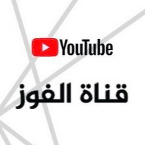 قناة الفوز