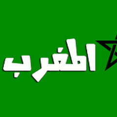 عاجل اخبار المغرب