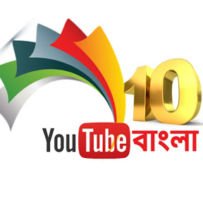 Youtube Bangla10