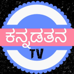 Kannadathana TV