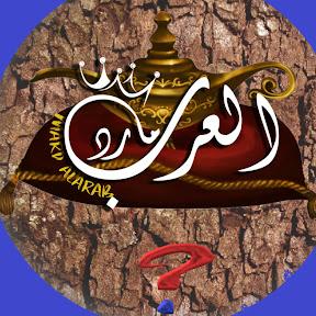 مارد العرب