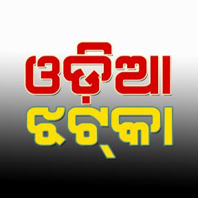 ଓଡ଼ିଆ ଝଟକା Odia Jhatka