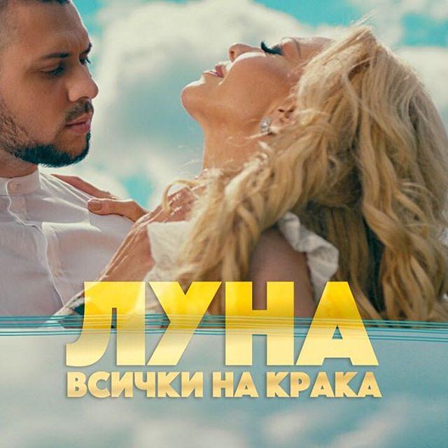 Премиера-17.09.2019.  10.00ч. You tube:Luna Music Official  ВСИЧКО Е ЛЮБОВ!!!