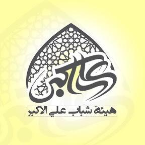 هيئة شباب علي الاكبر .ع.