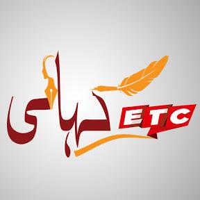 Etc Kahaani