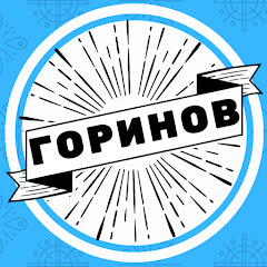Горинов новости звезд