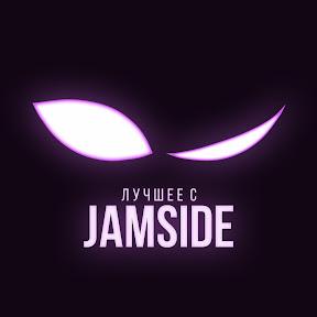 Лучшее с Jamside
