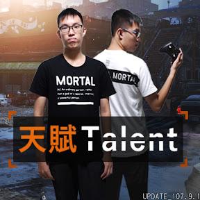 天賦Talent