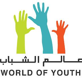 عالم شباب
