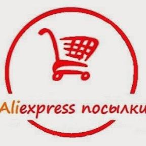 ALIEXPRESS ПОСЫЛКИ