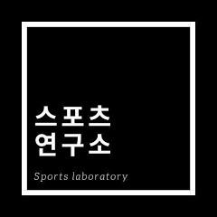 스포츠연구소