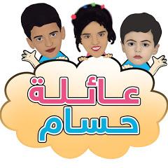 عائلة حسام